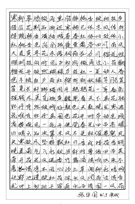 8张华国.jpg