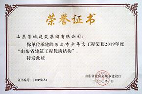 省荣成少年宫优质结构.jpg